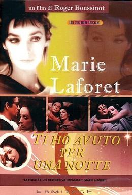 Постер фильма Тринадцатый каприз (1967)