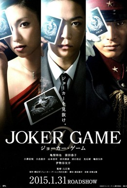 Постер фильма Игра Джокера (2015)