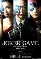 Игра Джокера (2015)