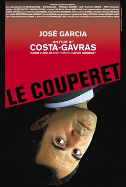 Постер фильма Нож гильотины (2005)