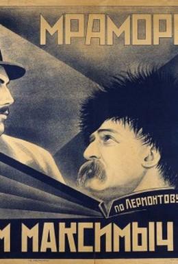 Постер фильма Максим Максимыч (1927)