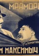 Максим Максимыч (1927)