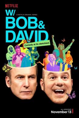Постер фильма С Бобом и Дэвидом (2015)