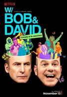 С Бобом и Дэвидом (2015)