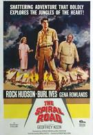 Спиральные дороги (1962)