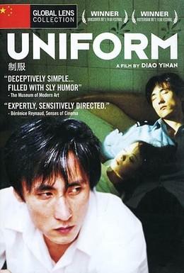 Постер фильма Униформа (2003)