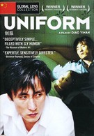 Униформа (2003)
