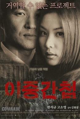 Постер фильма Двойной агент (2003)