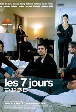 Постер фильма Семь дней (2008)