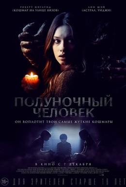 Постер фильма Полуночный человек (2016)