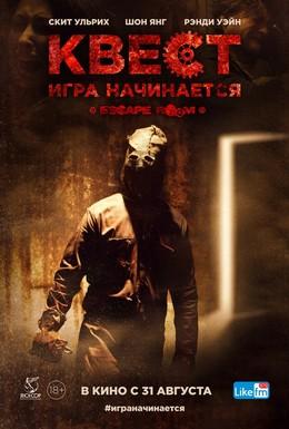 Постер фильма Квест (2017)