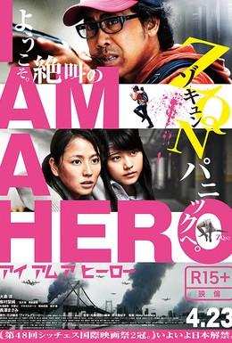 Постер фильма Я герой (2015)