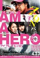 Я герой (2015)