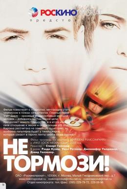 Постер фильма Не тормози! (2003)