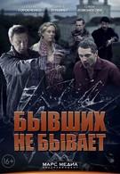 Бывших не бывает (2013)