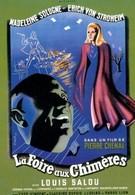 Ярмарка химер (1946)