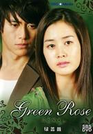 Зелёная Роза (2005)