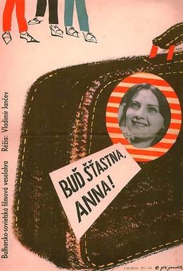 Постер фильма Будь счастлива, Ани! (1961)