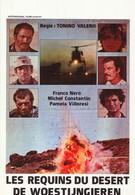 Крест Сахары (1977)