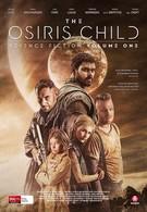 Дитя Осириса: Научная фантастика, выпуск 1 (2016)