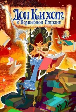 Постер фильма Дон Кихот в волшебной стране (2010)