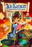 Дон Кихот в волшебной стране (2010)