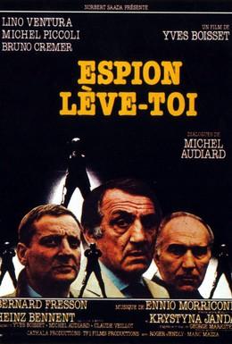 Постер фильма Шпион, встань (1982)