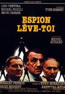 Шпион, встань (1982)