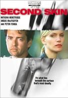 Двойная жизнь (2000)