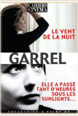 Постер фильма Она провела много времени в свете софитов (1985)