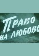 Право на любовь (1977)