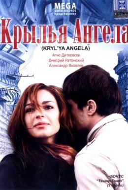 Постер фильма Крылья ангела (2008)