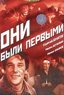 Постер фильма Они были первыми (1956)