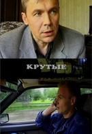 Крутые менты (1998)