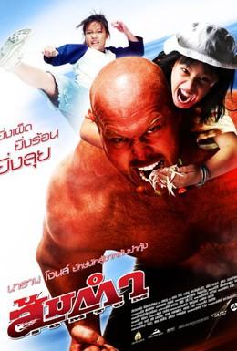 Постер фильма Сомтум (2008)