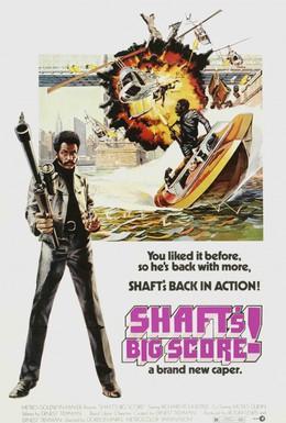 Постер фильма Большая удача Шафта (1972)