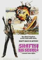 Большая удача Шафта (1972)