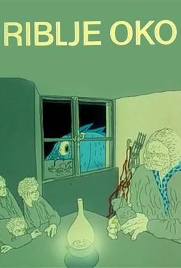 Постер фильма Рыбий глаз (1980)