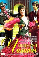 Поцелуй Чаниты (1974)