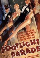 Парад в огнях рампы (1933)