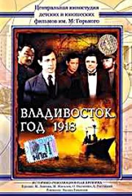 Постер фильма Владивосток, год 1918 (1982)