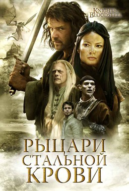 Постер фильма Рыцари стальной крови (2009)