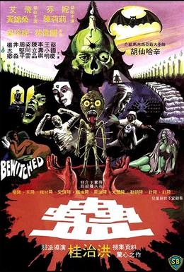 Постер фильма Привороженный (1981)