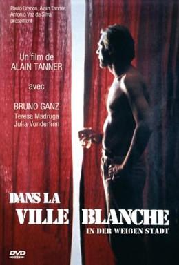 Постер фильма В белом городе (1983)