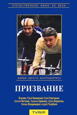 Постер фильма Призвание (1975)