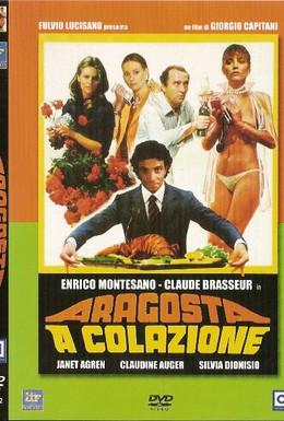 Постер фильма Лангуст на завтрак (1979)