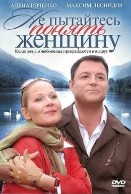Постер фильма Не пытайтесь понять женщину (2008)