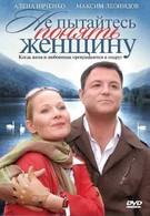 Не пытайтесь понять женщину (2008)