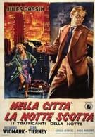 Ночь и город (1950)