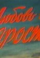 Любовь и ярость (1978)